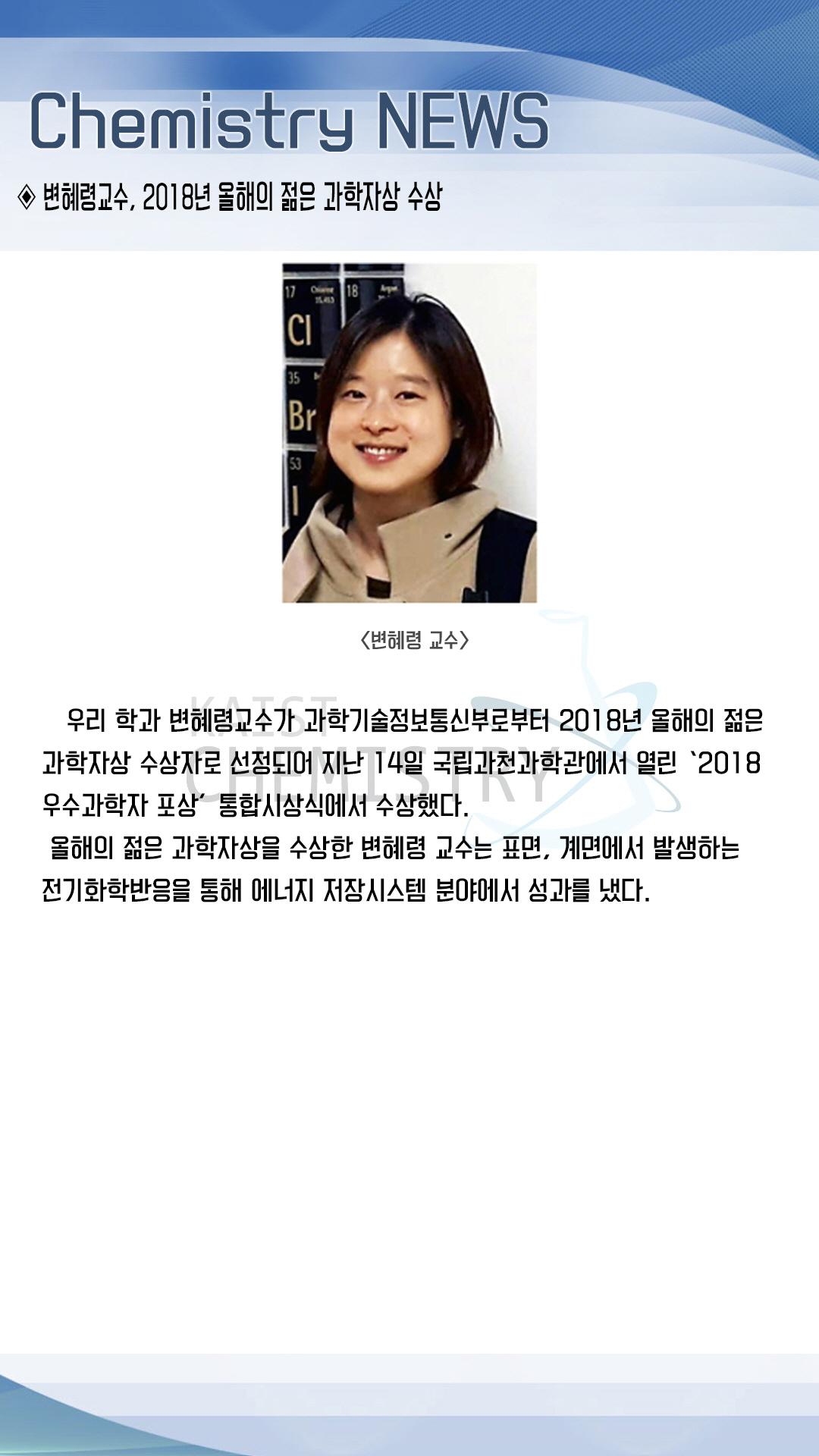 회전_NEWS_변혜령 교수(12월).jpg