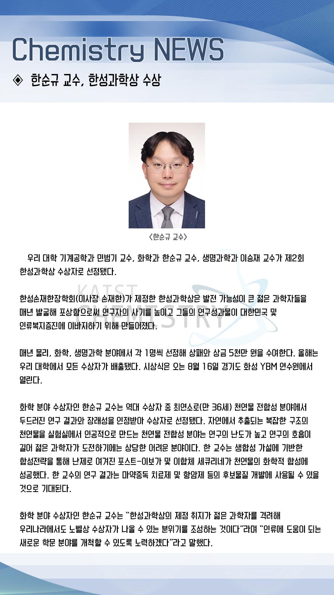 회전_NEWS_한순규교수(2019).jpg
