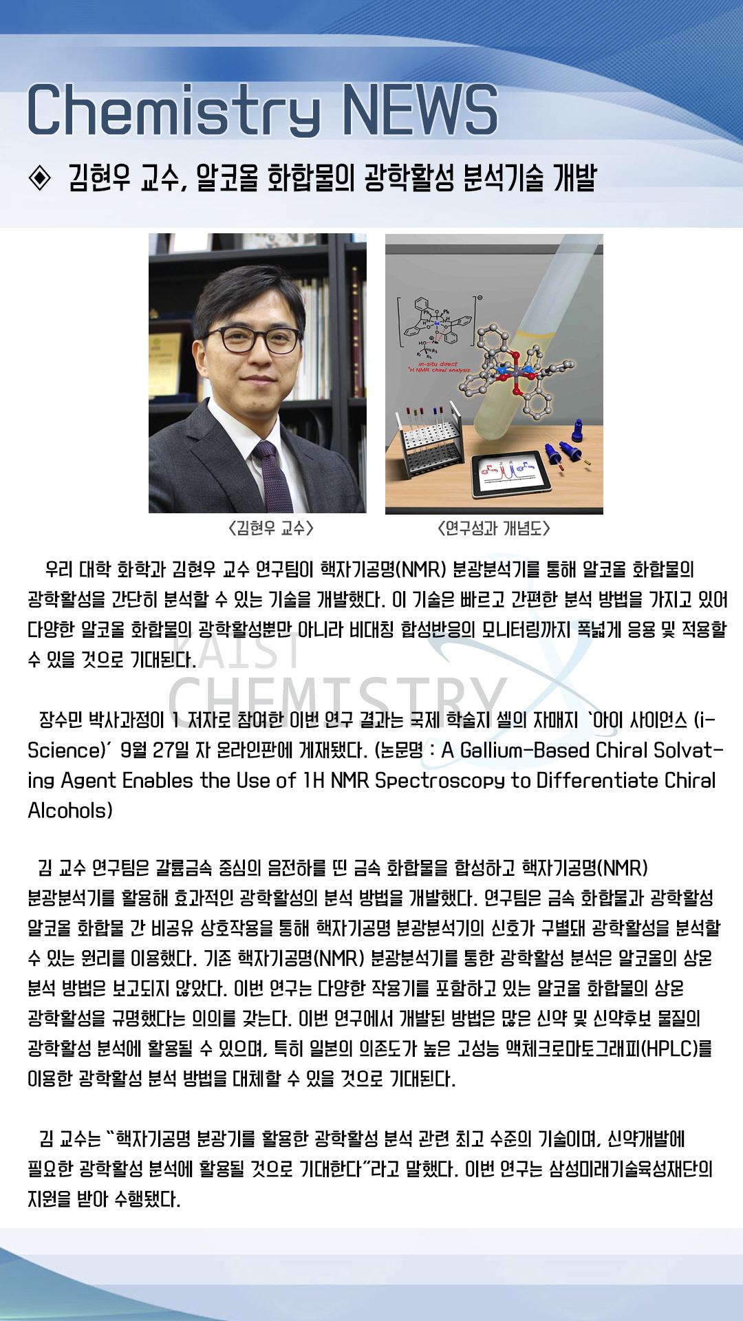 회전_NEWS_김현우교수(2019).jpg
