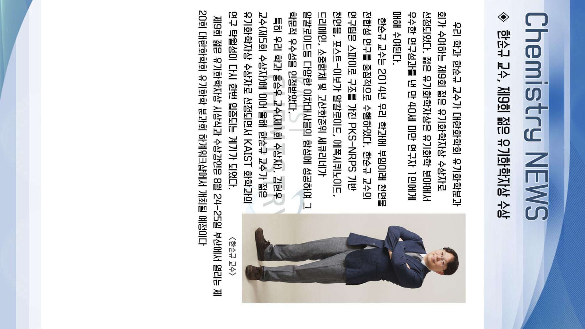 NEWS_한순규교수(2020).jpg