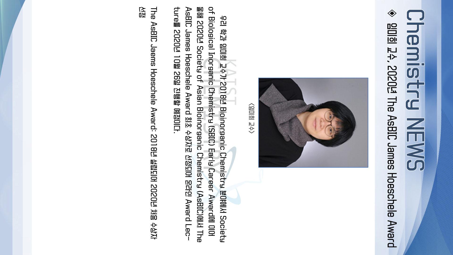 NEWS_임미희교수(2020)_3.jpg