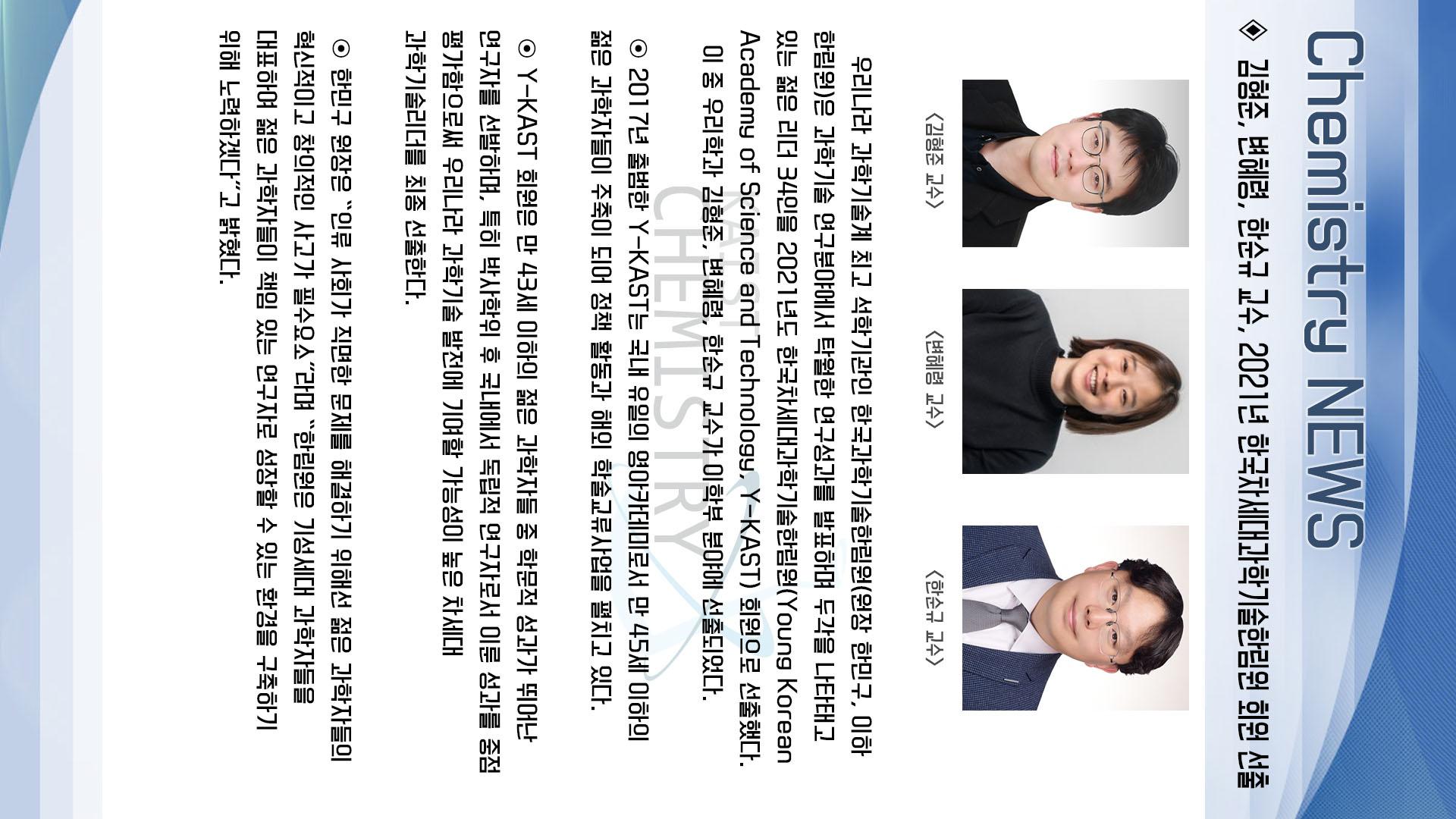 NEWS_한림원선출(2020).jpg