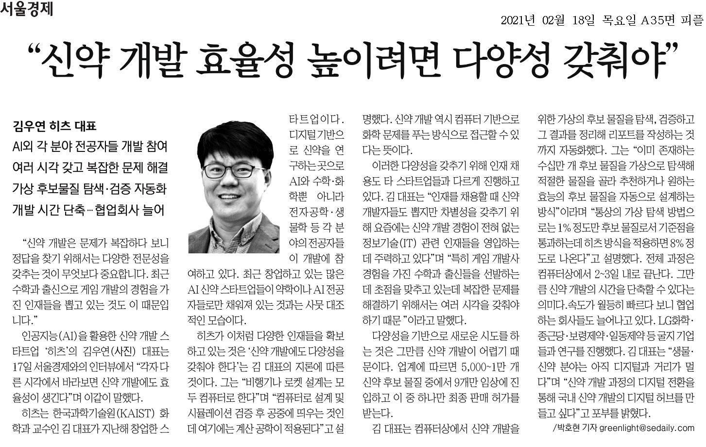 김우연 교수 기사.jpg
