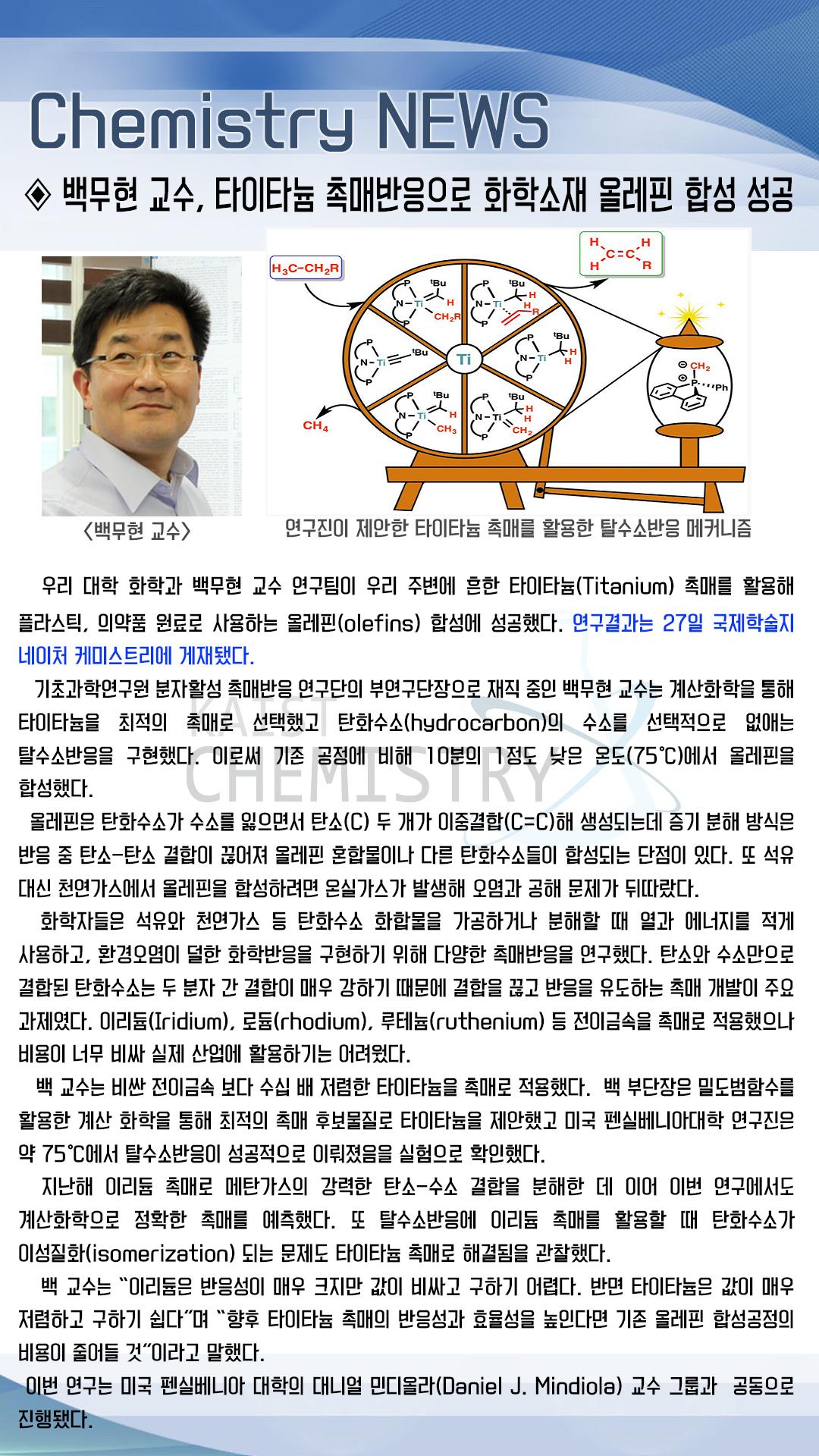 NEWS_백무현(2017)2.jpg