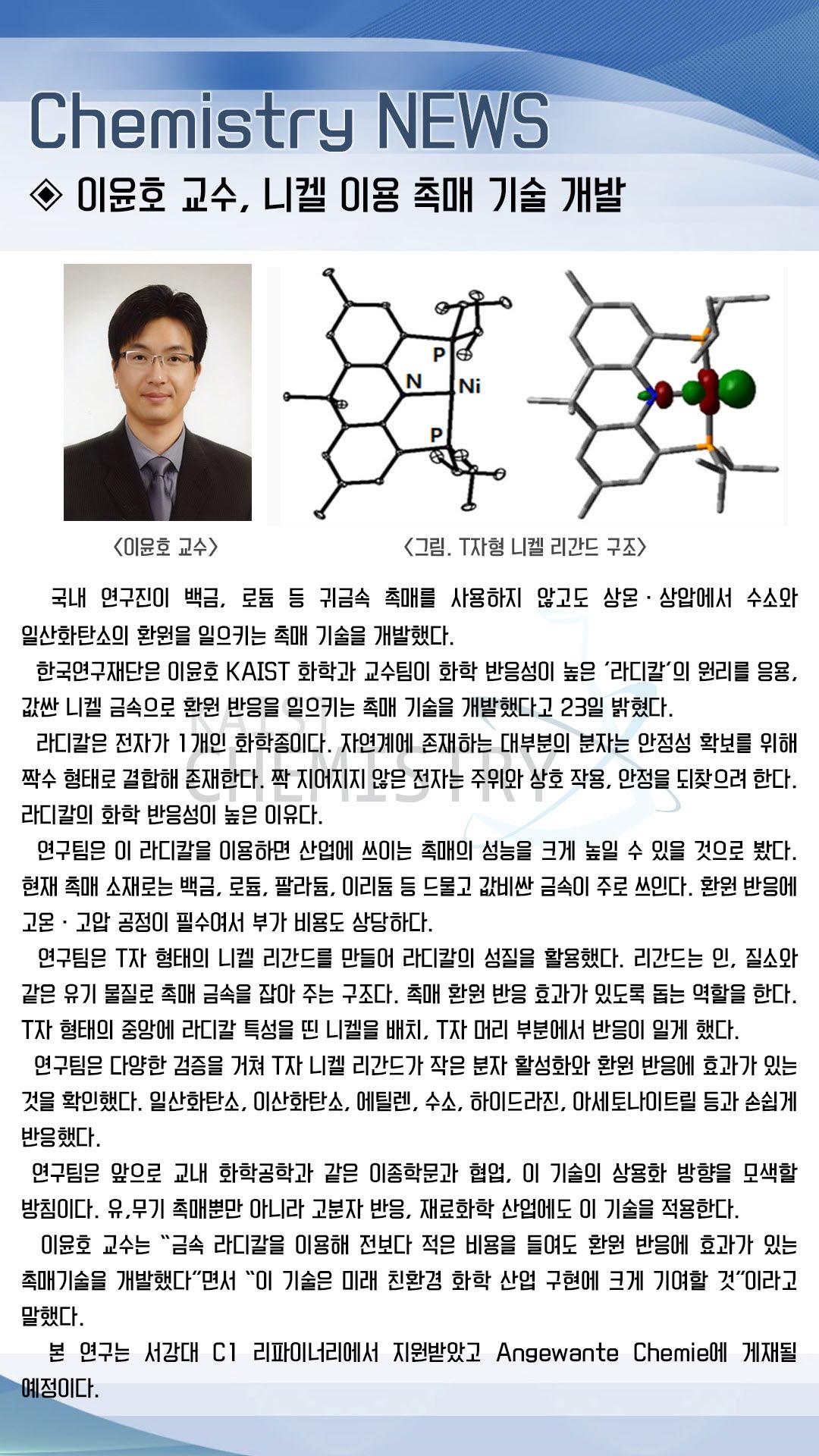 사본 -NEWS_이윤호_.jpg