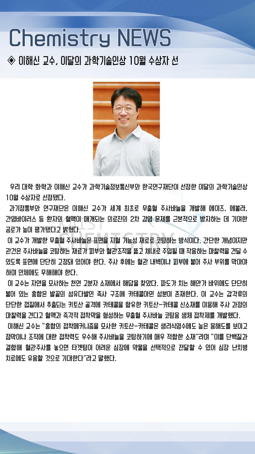 회전_NEWS_이해신교수(10월).jpg