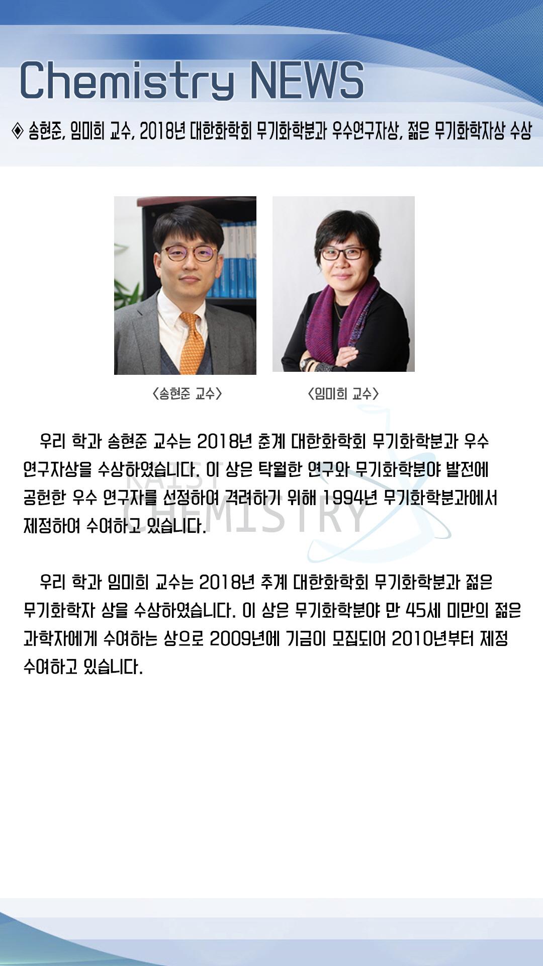 회전_NEWS_송현준, 임미희 교수.jpg
