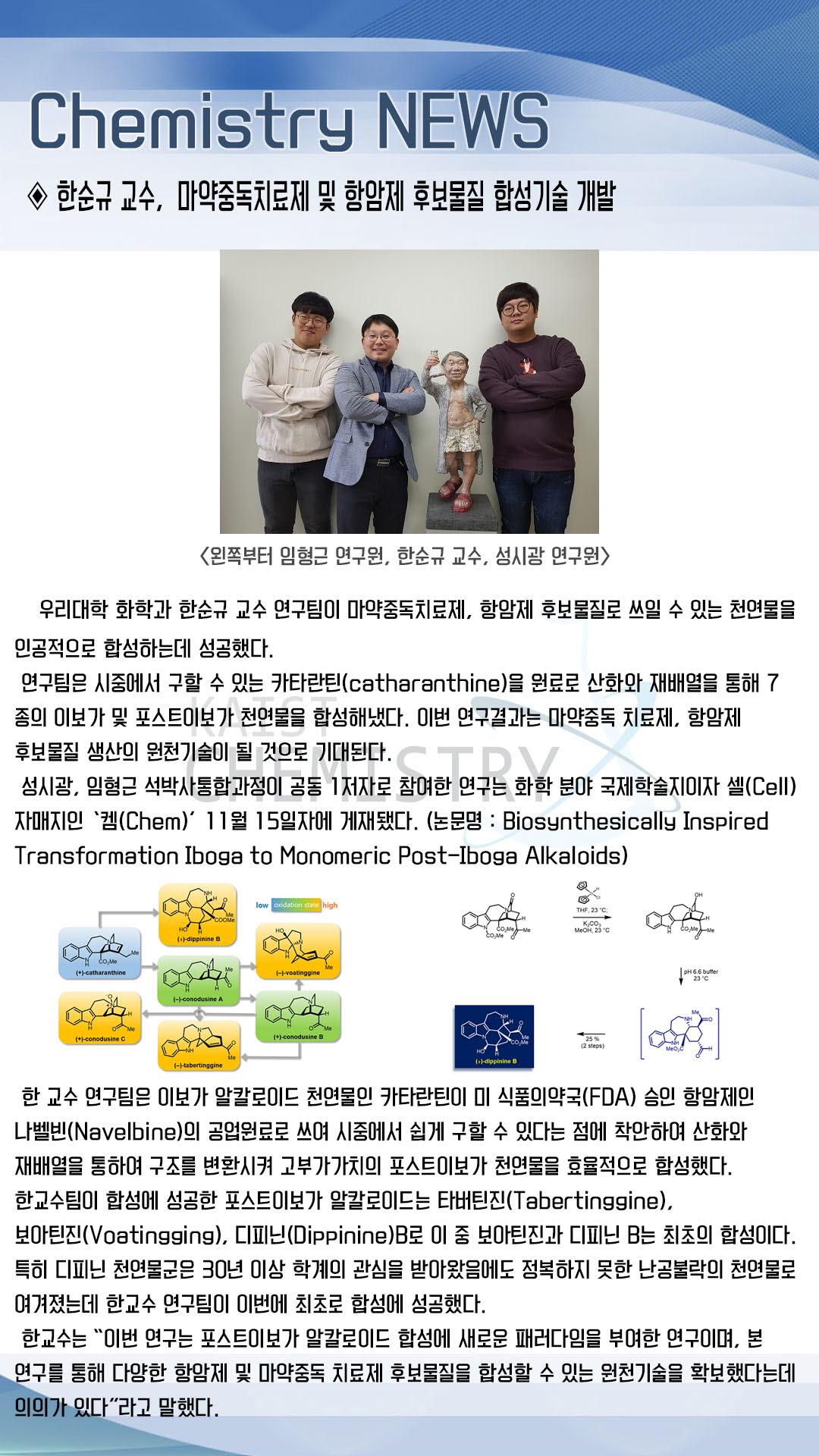 NEWS_한순규교수(11월).jpg